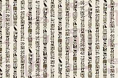 古典象形字高清背景图片