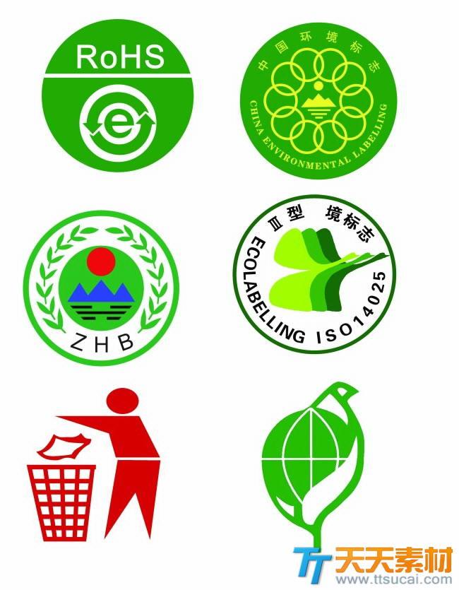 绿色环保标志高清图片大全