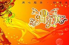 喜庆周年庆海报图片素材