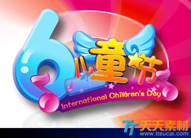 六一儿童节艺术字图片设计素材_儿童节海报pop字体