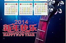 2014年日历表高清图片