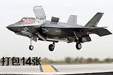 14张f35战斗机图片