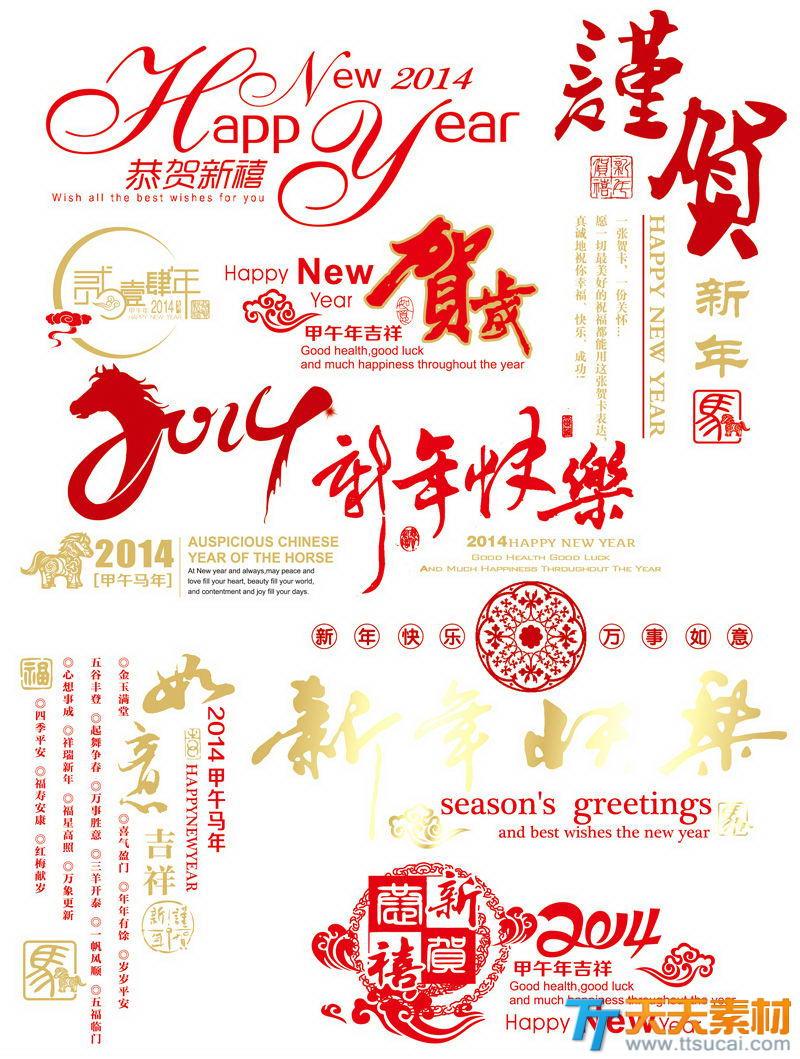 2014新年快乐元素psd素材
