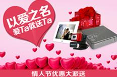 淘宝浪漫情人节海报