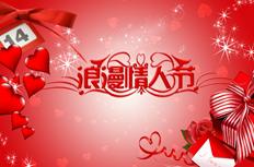 浪漫情人节广告模板PSD源文件