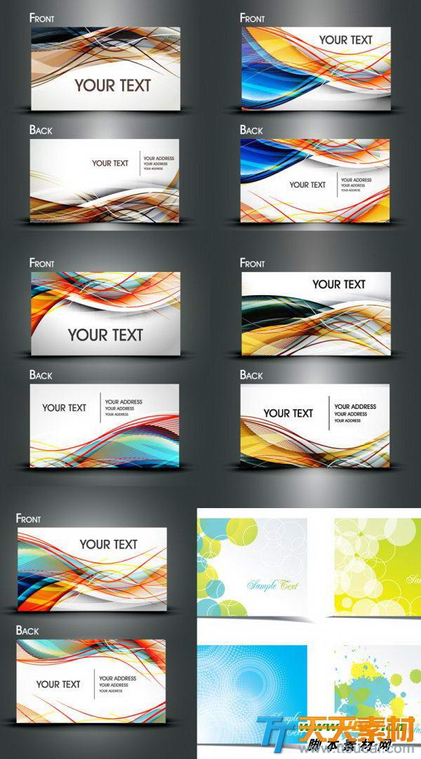 动感彩色流线名片模板矢量素材