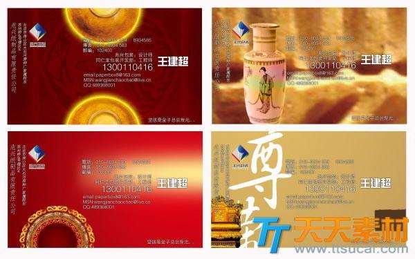 中国古典瓷器店名片模板psd下载