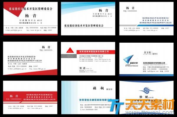 企业个人名片设计模板psd素材