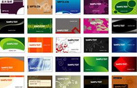 25个最佳名片模板源文件打包下载