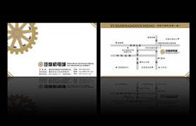 名片设计模板-机电行业