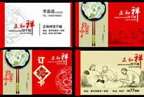 正和祥饺子店名片设计模板psd素材