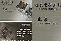 装潢公司名片设计模板psd下载