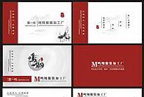 中国风简约名片模板免费下载