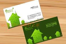 绿色环保装修公司名片模板psd素材
