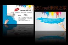 多彩装饰公司名片设计模板psd素材