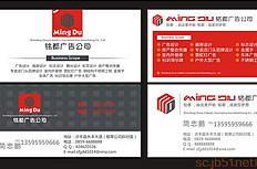 铭都广告公司名片设计模板CDR素材
