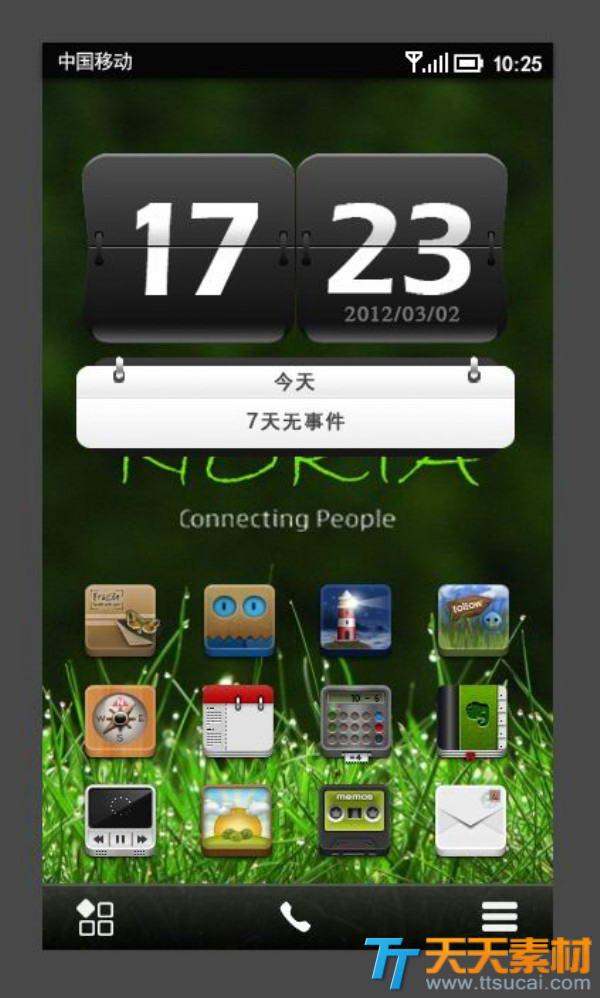 安卓手机UI界面设计psd素材
