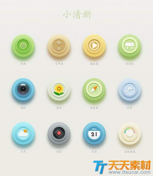 小清新手机主题圆形立体图标