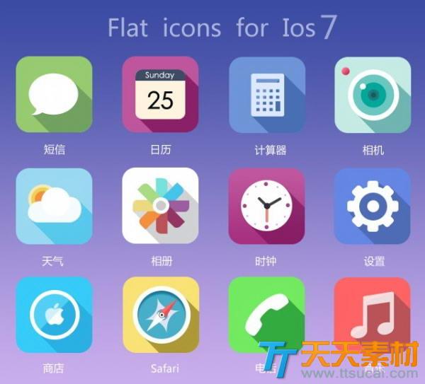 iOS7扁平图标素材