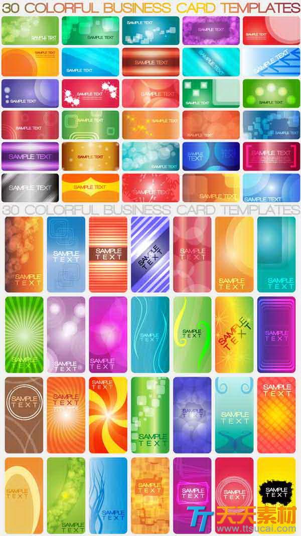 30种彩色商业名片矢量模板打包下载