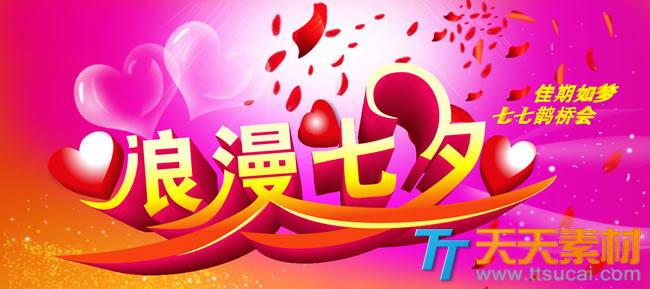 浪漫七夕情人節藝術字體設計海報矢量素材