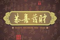 新年恭喜发财矢量图素材