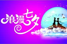 浪漫七夕情人节海报cdr矢量素材