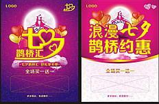 七夕鹊桥会促销海报矢量素材