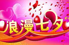 浪漫七夕情人节艺术字体设计海报矢量素材